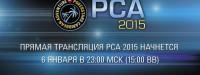 РСА-2015: ПРЯМАЯ ТРАНСЛЯЦИЯ с 6 по 14 января