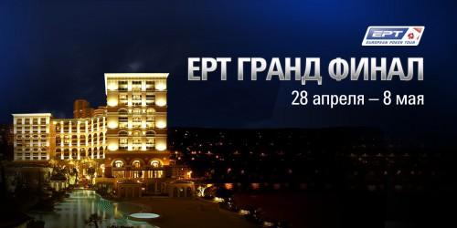 ЕРТ ГРАНД ФИНАЛ: ПРЯМАЯ ТРАНСЛЯЦИЯ С 30 апреля по 8 мая.