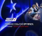 ЕРТ Прага 2015: ПРЯМАЯ ТРАНСЛЯЦИЯ с 10 по 16 декабря.